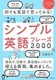 何でも英語で言ってみる!シンプル英語フレーズ2000 CD2枚付 旅先で、日常で、英会話レッスンで使える表現、集めま