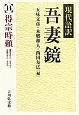 現代語訳 吾妻鏡 得宗時頼 (14)