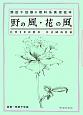 野の風・花の風 熊田千佳慕の理科系美術絵本