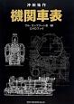 機関車表<フル・コンプリート版> DVDブック