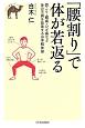 「腰割り」で体が若返る 肩こり・腰痛・ひざ痛など体の不調を改善するお手軽体