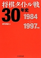 将棋タイトル戦30年史 1984→1997年編