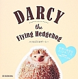 ハリネズミのダーシー Darcy the Flying Hedgehog