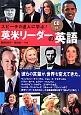 英米リーダーの英語 スピーチの達人に学ぶ! CD付 彼らの言葉が、世界を変えてきた。