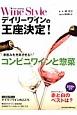 Wine Style デイリーワインの王座決定! 家飲みを充実させるコンビニワインと惣菜