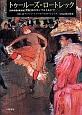 トゥールーズ=ロートレック 【自作を語る画文集】世紀末のモンマルトルにて