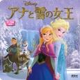 アナと雪の女王 3~5歳向け