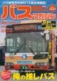 BUS magazine 本誌レギュラーライターの「俺の推しバス」 バス好きのためのバス総合情報誌(63)