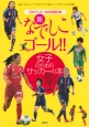 新・なでしこゴール!! 日本サッカー協会推薦図書 女子のためのサッカーの本