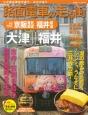 路面電車の走る街 京阪電気鉄道・福井鉄道 この街は歴史が違う、文化が違う(12)