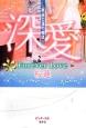 深愛~美桜と蓮の物語~ Forever Love