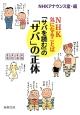 「サバを読む」の「サバ」の正体 NHK気になることば