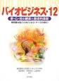 バイオビジネス 家・心・技の継承と創造的革新 東京農大型バイオビジネス・ケース(NBC)(12)