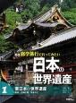 修学旅行で行ってみたい日本の世界遺産<新版> 東日本の世界遺産 (1)