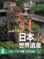 修学旅行で行ってみたい日本の世界遺産<新版> 広島と九州・沖縄の世界遺産 (5)