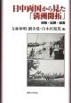 日中両国から見た「満洲開拓」 体験・記憶・証言