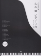 久石譲 ピアノ・ソロ ピアノ・ソロ演奏CD付