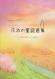 クラリネット・アンサンブルで楽しむ日本の童謡選集 心に響く四季折々の名曲たち