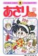 あさりちゃん(100)