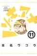 ノ・ゾ・キ・ア・ナ フルカラー (11)