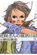 花咲さんの就活日記 (3)