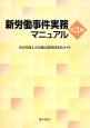 新・労働事件 実務マニュアル<第3版>