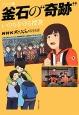釜石の奇跡<アニメ版> いのちを守る授業