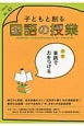 子どもと創る国語の授業 特集:音読で力をつける (43)