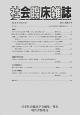 社会臨床雑誌 21-3