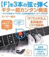 【F】を3本の弦で弾くギター超カンタン奏法