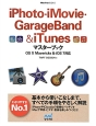 iPhoto・iMovie・GarageBand&iTunesマスターブック OS 10 Mavericks & iOS7対応