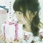 贈り物(A)(DVD付)