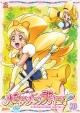 ハピネスチャージプリキュア! Vol.10