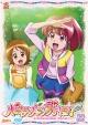ハピネスチャージプリキュア! Vol.12