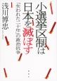 小選挙区制は日本を滅ぼす 「失われた二十年」の政治抗争