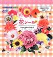 小学館の図鑑NEO 花シール 花のシールが365枚!!