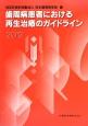 歯周病患者における再生治療のガイドライン 2012
