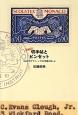 切手帖とピンセット<増補新版> 1960年代グラフィック切手蒐集の愉しみ