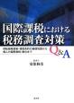 国際課税における税務調査対策Q&A 移転価格税制・租税条約の基礎知識から個人の国際相続