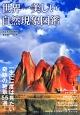 世界一美しい自然現象図鑑 一生に一度は見たい奇跡の絶景55選!