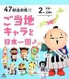 47都道府県!!ご当地キャラと日本一周♪ 中部・近畿編 (2)