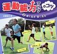 運動能力アップのコツ 速く走る・長く走る (2)