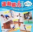 運動能力アップのコツ 高く跳ぶ・遠くへジャンプ (3)