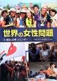 世界の女性問題 政治、仕事、ジェンダー (3)