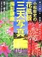 小松毅史の花風景 三天写真 撮影講座 飾って楽しむ・鑑賞に堪える絵作り
