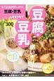 豆腐・豆乳 安うま食材使いきり!5
