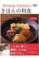 「賛否両論」笠原将弘のきほんの和食<決定版> とりのから揚げも、さばのみそ煮も、肉豆腐も、親子丼