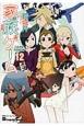 家族ゲーム 電撃4コマ コレクション (12)