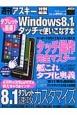 タブレットに最適!Windows8.1をタッチで使いこなす本 週刊アスキー特別編集 8.1タブレット速攻カスタマイズ