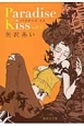 Paradise Kiss (4)